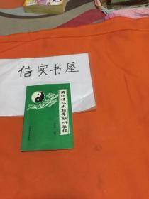 传统杨氏太极拳简明教程
