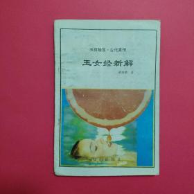 玉女经 新解 玉房秘笈.古代真传