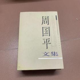 周国平文集(全六卷)