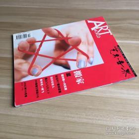 艺术世界(2002年10月号)