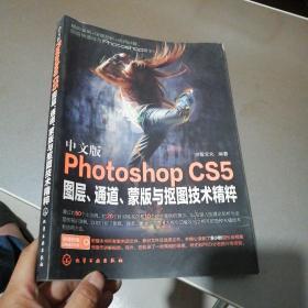 Photoshop CS5图层、通道、蒙版及抠图技术精粹(中文版)