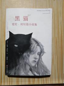 黑猫:爱伦·坡短篇小说集 /[美]埃德加·爱伦·坡(EdgarAllanPoe) 四川文艺出版社