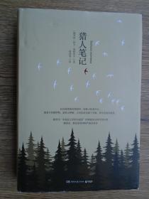 猎人笔记(2018版)