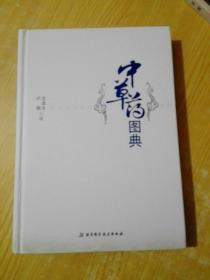 中草药图典