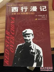 外国人笔下的红色中国丛书:西行漫记(又译《红星照耀中国》)