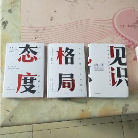 态度 ,格局,见识,3册,精装