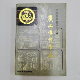 广西传统食品