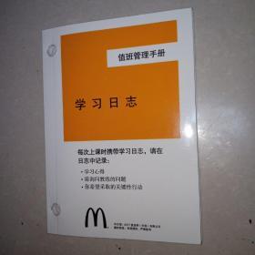 麦当劳值班管理手册 学习日志