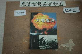 纵横天下丛书:大地旋风中国人民解放军第四十军征战纪实