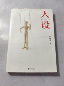 人设(李尚龙全新力作)