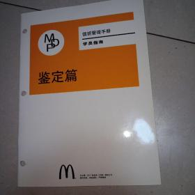 麦当劳值班管理手册 学员指南 鉴定篇