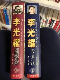 李光耀回忆录1923-2000_精装2册·合售
