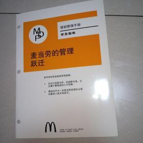 麦当劳值班管理手册 学员指南 麦当劳的管理跃迁