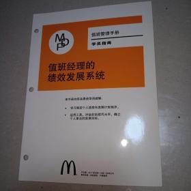麦当劳值班管理手册 学员指南 值班经理的绩效发展系统
