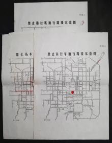 老北京城,庆典活动时公布的,自行车、马车、拖拉机、卡车,绕行线路图,4张一套,北京公共交通史料