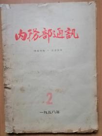 内务部通讯1958年第2期