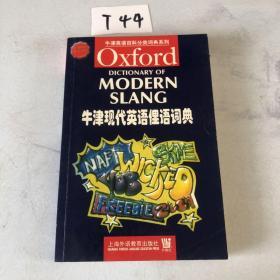 牛津现代英语俚语词典
