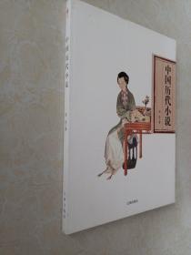 中国历代小说(中华文化百科)