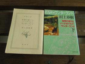 日文原版 世界の终りとハードボイルド・ワンダーランド(上下)  村上 春树