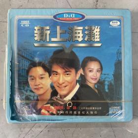 新上海滩 (刘德华 张国荣 宁静 ) dvd