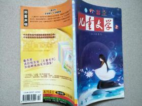 儿童文学·上[2011年4月号经典版(10)]