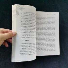 先秦史十二讲-中国历史大讲堂