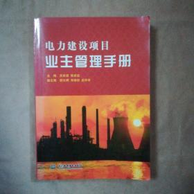 电力建设项目业主管理手册