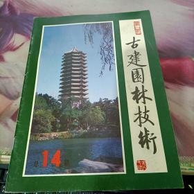 古建园林技术1987年第1期