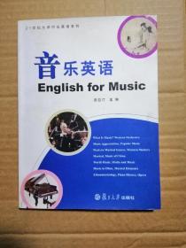 音乐英语 一一内有几页划线填写