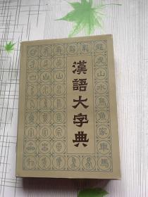 汉语大字典(第七卷 精装一版一印)