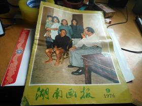 湖南画报1976年第9期