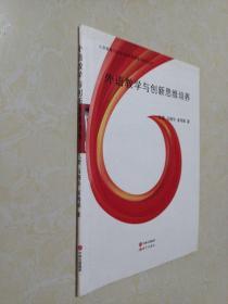 外语教学与创新思维培养