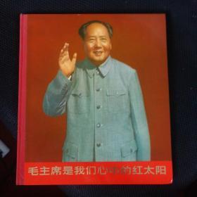 毛主席是我们心中的红太阳(内页干净完整无暇)