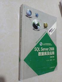 """SQL Server 2008数据库及应用(第4版)/""""十二五""""职业教育国家规划教材"""