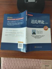 道氏理论(珍藏版)华尔街经典译丛