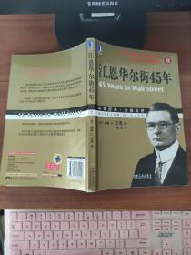 江恩华尔街45年(珍藏版)[美]江恩著 机械工业出版社