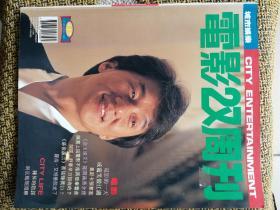 成龙封面电影双周刊张国荣周星驰阿诺.舒华辛力加 品相如图,接受才拍,发货后不退不换。