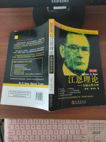 江恩理论:金融走势分析(第9版)黄栢中著 地震出版社