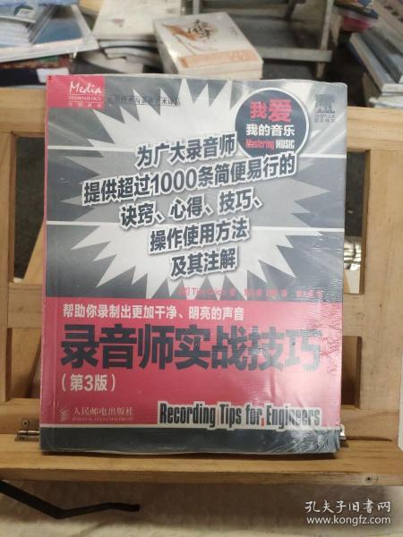 录音师实战技巧(第3版)
