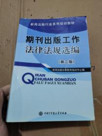 期刊出版工作法律法规选编 第二版
