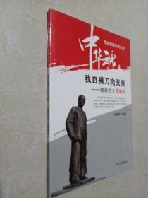 中华魂·百部爱国故事丛书·我自横刀向天笑:维新志士谭嗣同