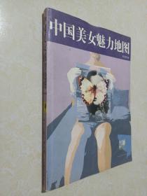 中国美女魅力地图
