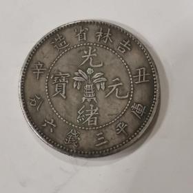 光绪元宝吉林辛丑库平三钱六分(中圆)