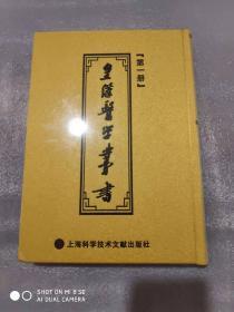 皇汉医学丛书:全14册