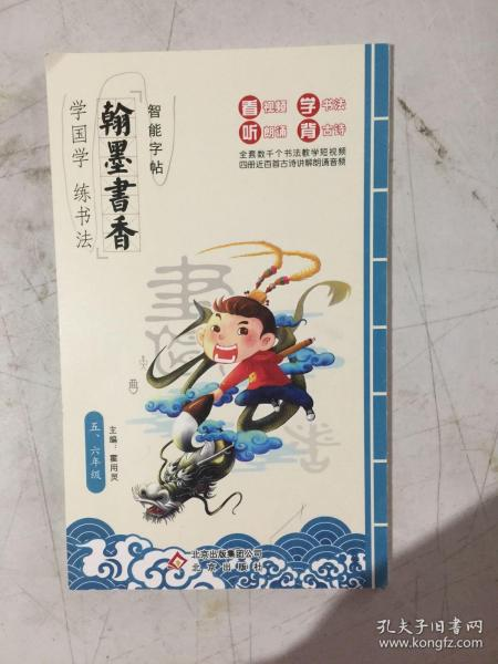 """学国学练书法:""""翰墨书香""""智能字帖(五、六年级)"""