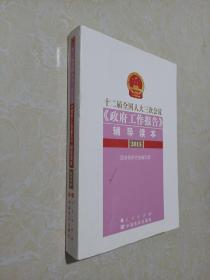十二届全国人大三次会议《政府工作报告》辅导读本