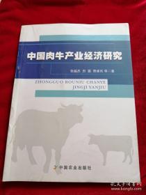 中国肉牛产业经济研究,
