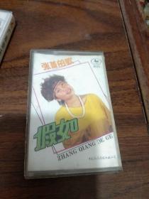 张蔷的歌(相思河畔,假如)音乐专辑磁带