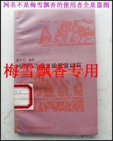 针灸防治肾及输尿管结石