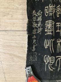 徐三庚书拓「长恨歌」一张全